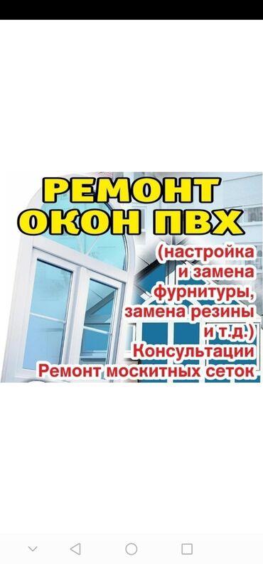 Окна, Двери, Москитные сетки | Установка, Обслуживание, Регулировка | Больше 6 лет опыта