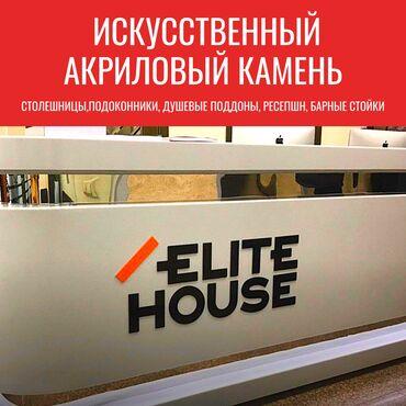 ванна для душа в Кыргызстан: Столешница искусственный камень  Столешницы искусственный камень  Стол