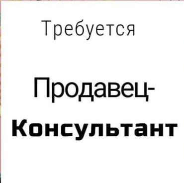 парни бишкек in Кыргызстан | ДРУГИЕ УСЛУГИ: Требуется продавец-консультант девушки и парни с приятной внешностью с