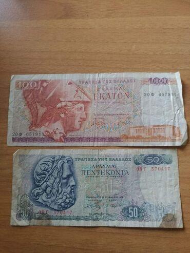 Ocuvane grcke novcanice iz 1978 godine. 50 i 100 drahmai.1000 dinara