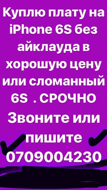 СРОЧНО СРОЧНО куплю плату на iphone 6S в хорошую цену . Только звоните в Бишкек
