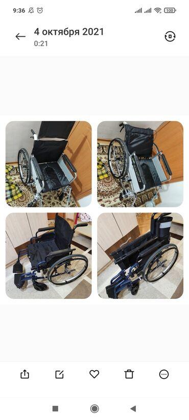 аксолотль бишкек in Кыргызстан | САНТЕХНИКТЕР: Инвалидная коляска Новая  Грузоподъёмность до 130кг  Германия