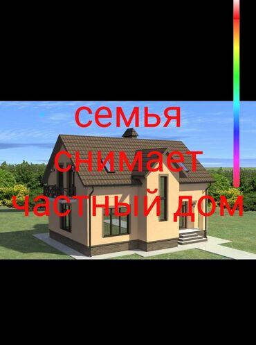 Улан жаманкулов - Кыргызстан: Семья снимает частный дом Сниму частный дом Со всеми удобствами