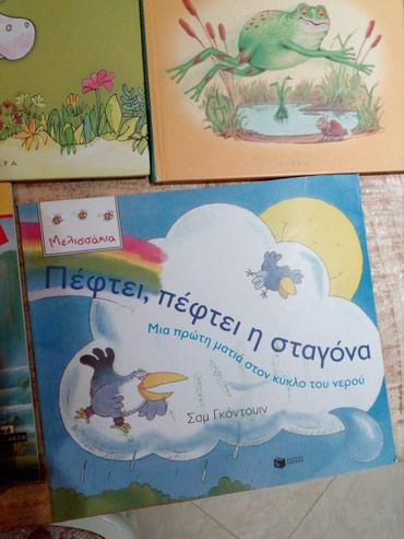 Επιλεγμενα παιδικα βιβλια σε αριστη σε Περιφερειακή ενότητα Θεσσαλονίκης - εικόνες 5