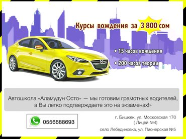 автошкола проводит набор с 19 марта! начало занятий в 17. 00 в понедел в Бишкек