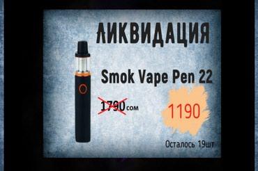 Вейп, Vape, Электронная сигарета, в Бишкек