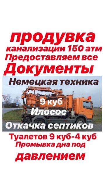 квартира в джале in Кыргызстан | ПРОДАЖА КВАРТИР: Продувка канализационных люков  Засор продувка  Септик откачка  Чистка