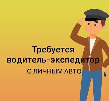 работа с личным авто в бишкеке в Кыргызстан: Требуется водитель-экспедитор с личным авто - Наличие авто (левковое