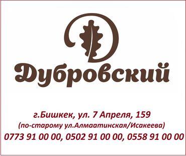 """Ресторан """"Дубровский""""  Рад Вам предложить наивкуснейшую европейскую ку"""
