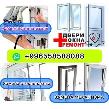 Окна, Двери, Подоконники | Установка, Обслуживание, Регулировка | Больше 6 лет опыта