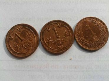 Monete | Srbija: Lot kovanica madjarska 3 kom [ xf ] - 1filer 1893 god - 1