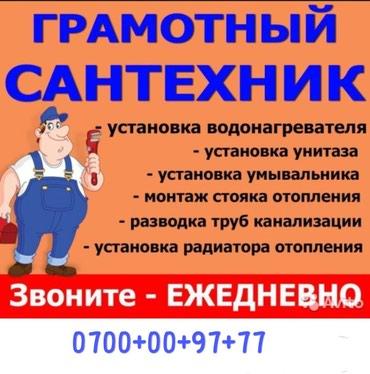 Сантехник. сантехник. сантехник. в Бишкек