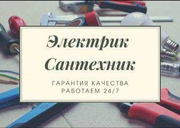 Электрик Сантехник Опытный Сантехник Опытный Электрик Сантехник
