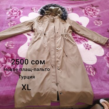 527 объявлений: Новое плащ-пальто,производство Турция, размер XL-XXL САМОВЫВОЗ  Нижний