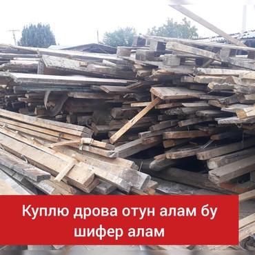 Бу шифер - Кыргызстан: Куплю.дрова отун алам бу шифер куплю толко строитилный