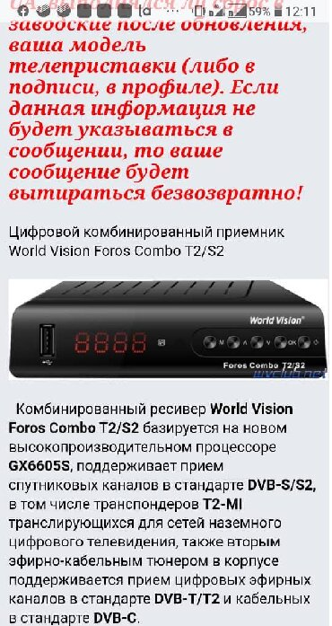 аудио ресиверы в Кыргызстан:  ресивер комбинированный санарип dvb t2 + спутник dvb s2 world