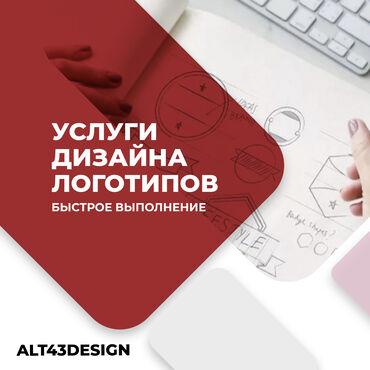 Услуги дизайна логотипов, быстрое выполнениеВыполняем дизайн лого