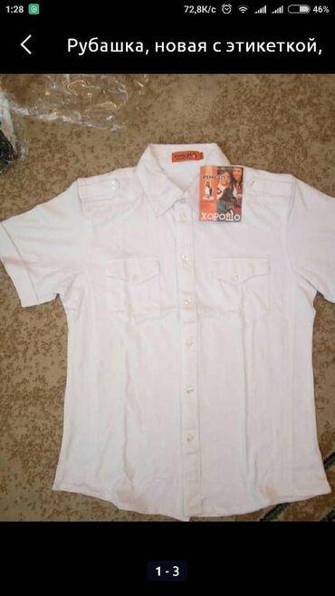 Рубашка, новая с этикеткой, подростковая, на рост 150-155, размер 19