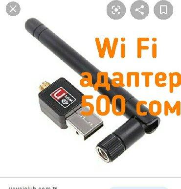 вайфай-адаптер в Кыргызстан: Wifi адаптер wifi адаптер wi-fi адаптер вайфай вайфай вай фай Продаю