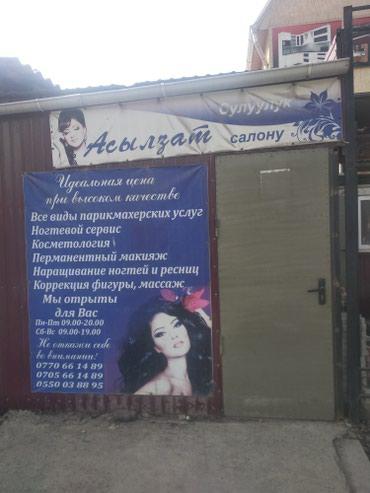 Сдаю помещение под бизнес. Раньше в Бишкек