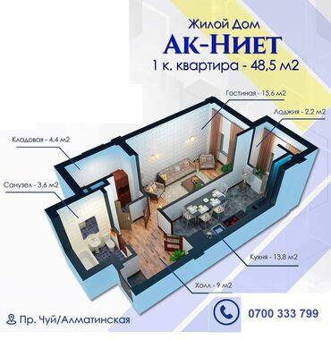 Продается квартира: Элитка, Восток 5, 1 комната, 48 кв. м