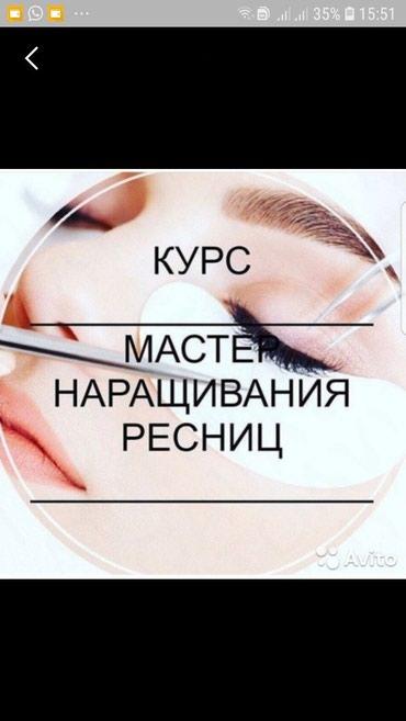 Набор на индивидуальные занятие в Бишкек