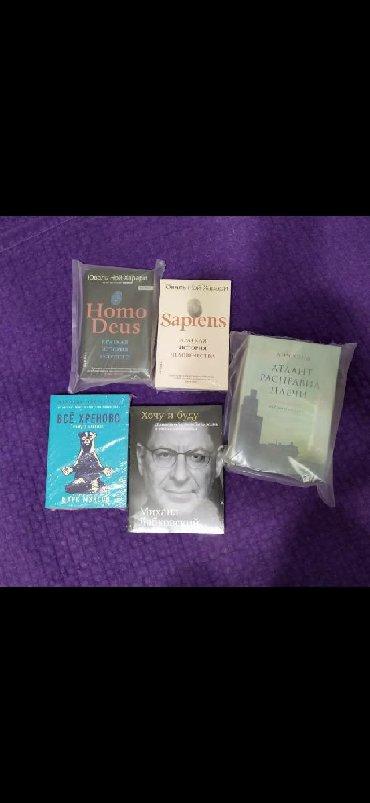 фотопечать на поверхности в Кыргызстан: Книги новые в оригинале Homo Deus. Краткая история будущего - Ю. Н. Х