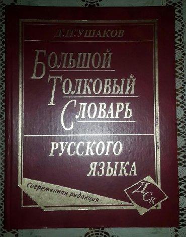 Спорт и хобби - Токмок: Толковый СЛОВАРЬ русского языка