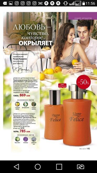 Серия Felice.отличная парфюмерия.набор в Кок-Ой