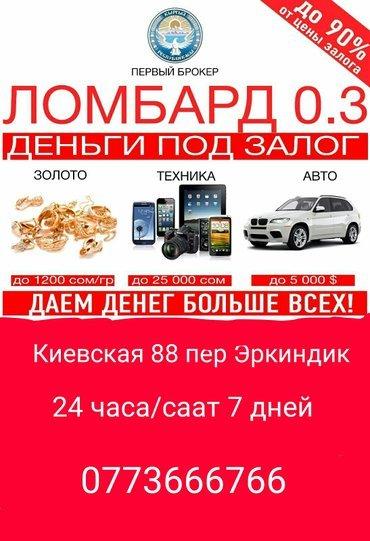 """ломбард \""""0. 3\"""" - это гарантированная возможность получить за 5 минут в Бишкек"""