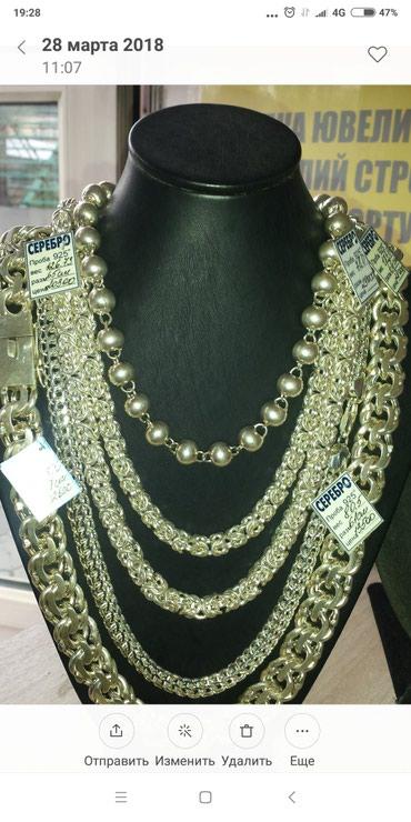 Продаю цепи , браслеты из серебра 926 в Бишкек