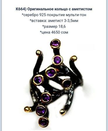 Кольцо! серебро 925 с родиевым в Бишкек