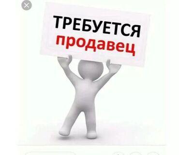 Пик групп ош - Кыргызстан: Кассада иштеген кыздар-балдарды жумушка алабыз?