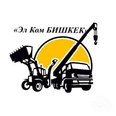 ОсОО ЭлКом Бишкек оказывает услуги по в Бишкек