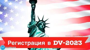 девушки бишкека kg in Кыргызстан   ТУРИСТИЧЕСКИЕ УСЛУГИ: Регистрация на грин карту 2023 Опыт: 6 лет Требования: фото загран пас