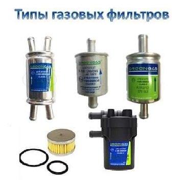 Запчасти для газонокосилок - Кыргызстан: Автогаз гбо запчасти фильтра, редукторы, форсунки, мапыпервый и