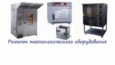Сервисная служба компании «АРТО» в Бишкек