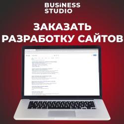 Заказать Разработку СайтаКак сайт может помочь Вашему бизнесу?