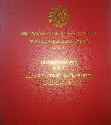 с х в Кыргызстан: Продажа 8 соток Для строительства от собственника