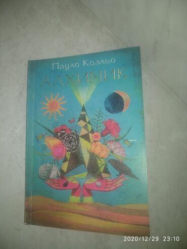 "Спорт и хобби - Тюп: Книга Пауло Коэльо ""Алхимик"" город Каракол или обмен на другую книгу"