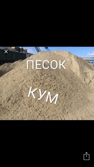 Песок,Кум  Сеяный песок Кум эленген! в Бишкек