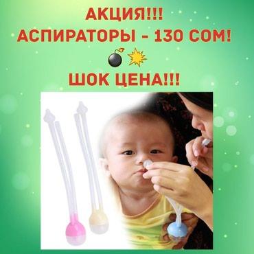 Акция на аспираторы!!!     в Бишкек
