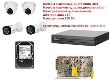 Комплект видеонаблюдения В комплект входят:Видеорегистратор 4