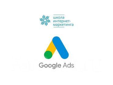 Обучение, курсы в Ак-Джол: Обучение продвижению сайтов в поиске google. 2-х недельный курс по про