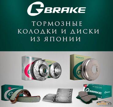 автозапчасти на форд фокус 1 в Кыргызстан: Широкий ассортимент тормозных колодок и дисков G-Brake. Лучшие цены в
