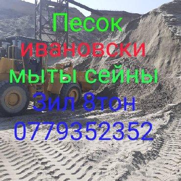 строительство минифутбольного поля в Кыргызстан: Песок Песок Песок песок песок