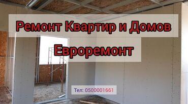 сколько стоят услуги частного детектива в Кыргызстан: Ламинат, линолеум, паркет | Стаж 3-5 лет опыта