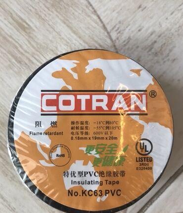 Другие инструменты - Кыргызстан: Продам изоленту черную Cotran KC63 Vinyl Electrical Tape.Размеры