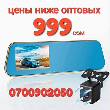 видеорегистратор цены от 770 сом, ____________________________________ в Бишкек