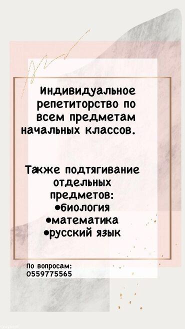 биндеры 200 листов с прямоугольными отверстиями в Кыргызстан: Репетитор | Грамматика, письмо | Подготовка к школе, Подготовка к ОРТ (ЕГЭ), НЦТ, Подготовка к экзаменам